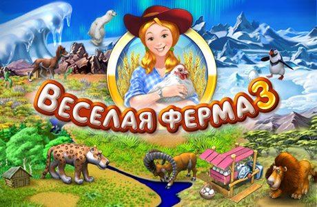 Играть веселая ферма русская рулетка онлайн бесплатно Хабаровск